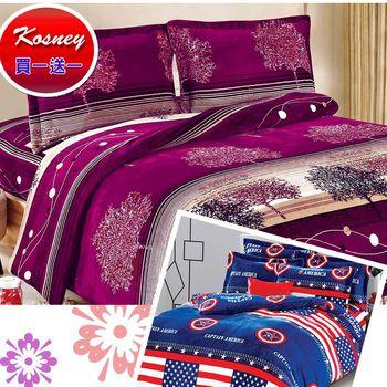 【KOSNEY】幸福假日  顶级法兰绒买一送一双人四件式两用被套床包组型