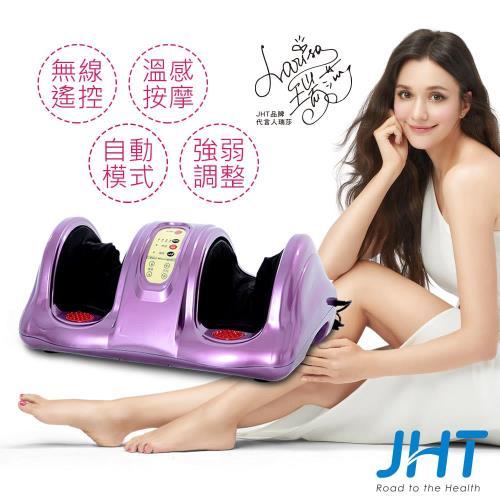 JHT 機能美腿機(紅外線加熱升級版)
