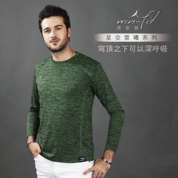 SANTO 星空輕暖衫一入-綠色