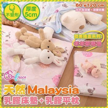 《Embrace英柏絲》5cm 馬來西亞乳膠 嬰兒床墊+乳膠枕(羊羊夢奇地-粉色) 精梳美國棉表布 幼稚園午睡