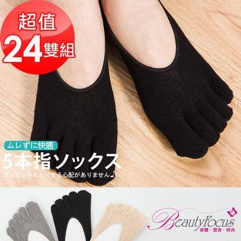 BeautyFocus  (24雙組)後跟凝膠細針隱形五指襪(279)