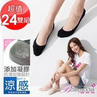 BeautyFocus  (24雙組)後跟凝膠涼感隱形止滑襪-素面款(2500)