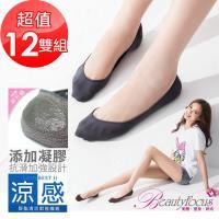 BeautyFocus  (12雙組)後跟凝膠涼感隱形止滑襪-素面款(2500)
