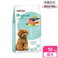 UNCLE PAUL 保羅叔叔田園生機狗食10公斤(低敏成犬 室內犬)