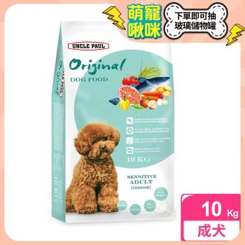 【UNCLE PAUL】保羅叔叔田園生機狗食 10kg(低敏成犬 室內犬)