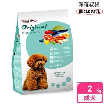 UNCLE PAUL 保羅叔叔田園生機狗食2公斤(低敏成犬 室內犬)