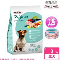 UNCLE PAUL 保羅叔叔田園生機狗食 3kg(低敏成犬-小顆粒)