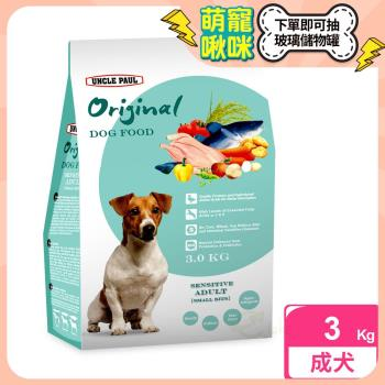 UNCLE PAUL 保羅叔叔田園生機狗食 3kg(低敏成犬-小顆粒)