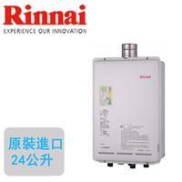 Rinnai林內屋內強制排氣式熱水器REU-A2400U-TR(A)(24L)(天然瓦斯)