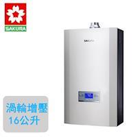 SAKURA櫻花渦輪增壓智能恆溫熱水器DH-1693(16L)(液化瓦斯)