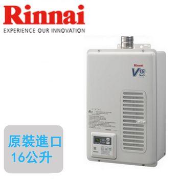 Rinnai林內屋內強制排氣型熱水器REU-V1611WFA-TR(16L)(液化瓦斯)