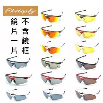 台灣品牌Photoply鏡片可掀式大聯盟眼鏡MLB太陽眼鏡 替換鏡片 (不含框)