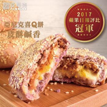 亞尼克果子工房 香芋喜Q餅5入