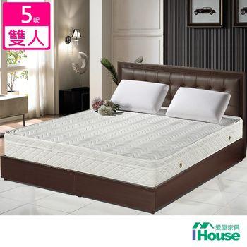 IHouse-蜂巢三線獨立筒床墊-雙人5x6.2尺(高20cm)
