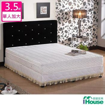 IHouse-日式透氣三線獨立筒床墊-單大3.5x6.2尺(高20cm)