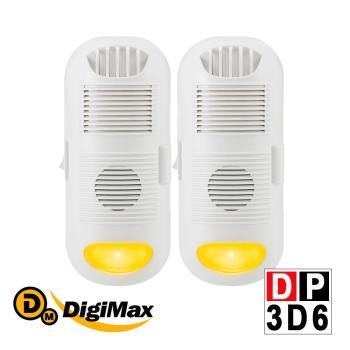 DigiMax★DP-3D6 強效型負離子空氣清淨機《超值2入組》 [有效空間8坪] [負離子空氣清淨] [驅蚊黃光]