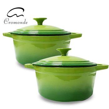 法式食尚【Cromonde】26cm職人手做精緻琺瑯圓形漸層鑄鐵鍋-棕欖綠2入