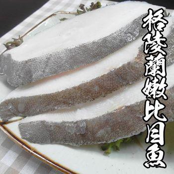 【海鮮世家】格陵蘭嫩切比目魚(俗稱扁鱈魚) 24片組