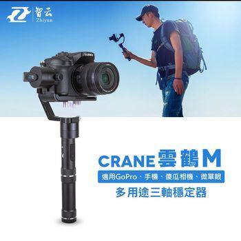 【ZHIYUN 智雲】Z1 Crane雲鶴M微單眼三軸穩定器Z1-005(公司貨)