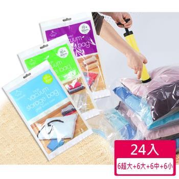 收納專科真空壓縮袋24入組(6超大+6大+6中+6小)