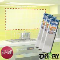 【OMORY】透明防油汙壁貼70cm*45cm-3入