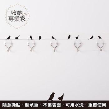 【收納專業家】鳥語畫白底無痕金屬五勾掛架