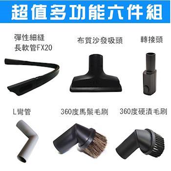 Electrolux伊萊克斯 吸塵器專用 6種配件