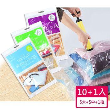 收納專科真空壓縮袋10入+1抽(5大+5中+1抽氣筒)