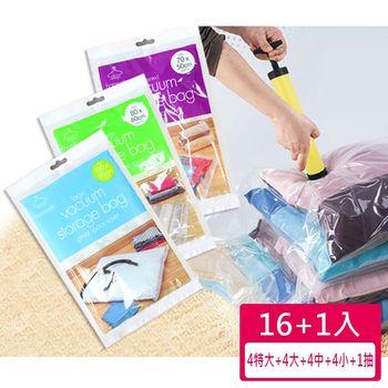 收納專科真空壓縮袋16入+1抽(4特大+4大+4中+4小+1抽氣筒)