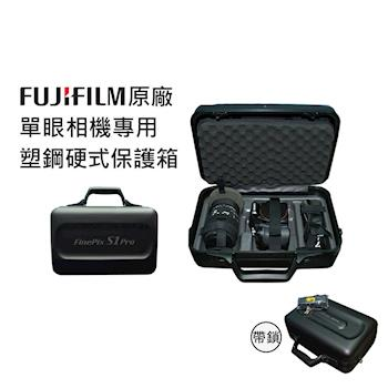 日本Fujifilm富士原廠 單眼相機專用 塑鋼硬式保護箱