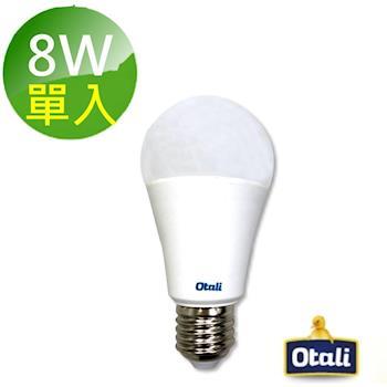 Otali 勝華 led燈泡 8W 圓鑽燈泡(白光/黃光)