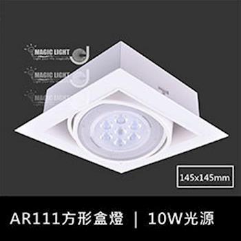 【光的魔法師 Magic Light】白色AR111方形有邊框盒燈 單燈 (含10W聚光型燈泡)