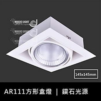 【光的魔法師 Magic Light】白色AR111方形有邊框盒燈 單燈 (含散光大角度燈泡)