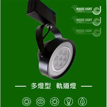 【光的魔法師 Magic Light】LED AR111軌道燈 30度投射角 黑殼 聚光照明