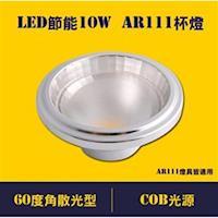 【光的魔法師 Magic Light】AR111/ LED 10W杯燈--台灣製造 LED ar111杯燈 大角度 擴散型 散光型