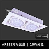 【光的魔法師 Magic Light】白色AR111方形有邊框盒燈 雙燈 (含10W聚光型燈泡)