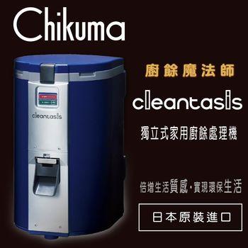 日本 Chikuma 獨立式家用廚餘魔法師 cleantasis