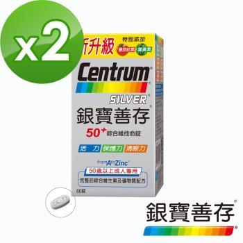 【銀寶善存】50+綜合維他命錠(60錠X2盒)