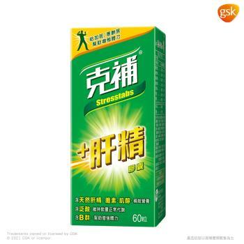 【克補】完整維他命B群+肝精(60粒)