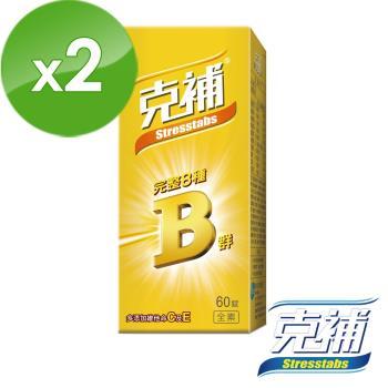【克補】完整維他命B群膜衣錠(60錠X2盒)
