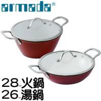 armada御鐵匠法瑯鑄鐵套鍋26+28cm