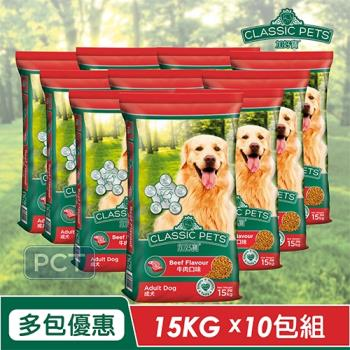 Classic Pets 加好寶乾狗糧 牛肉口味 狗飼料 15KG*10包