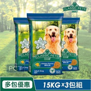 Classic Pets 加好寶乾狗糧 雞肉口味 狗飼料 15KG*3包