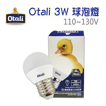 Otali 勝華 3W LED球泡燈(白光/黃光)