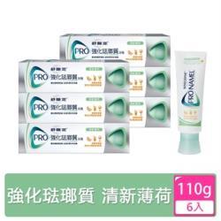 舒酸定-強化琺瑯質牙膏 清新薄荷110g 超值6件組