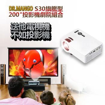 【M.G】影音娛樂旗艦款微型投影機 S30 (贈HDMI線)