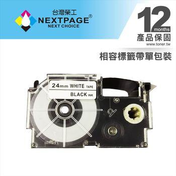 【NEXTPAGE】CASIO 標籤機專用相容標籤帶 XR-24WE1(白底黑字 24mm)【台灣榮工】