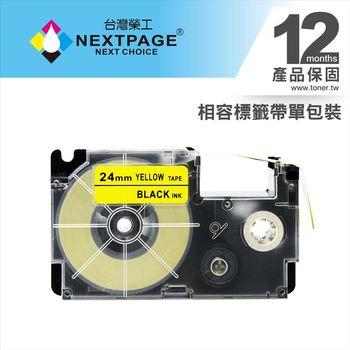 【NEXTPAGE】CASIO 標籤機專用相容標籤帶 XR-24YW1(黃底黑字 24mm)【台灣榮工】
