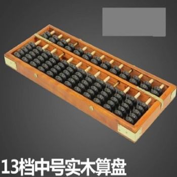 13檔實木算盤