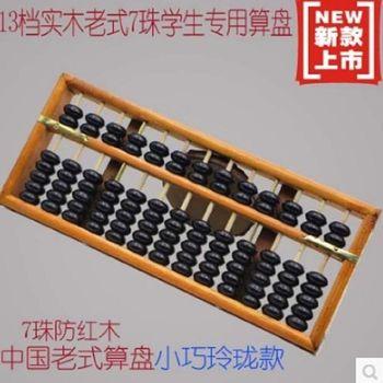 [協貿國際]   13小學生專用兒童算盤